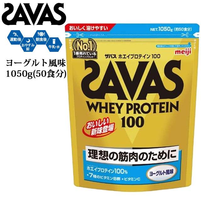 ザバス ホエイプロテイン100 50食分 (1050g) ヨーグルト風味 CZ7396 SAVAS サポート食品 ジム フィットネス 理想の筋肉のために