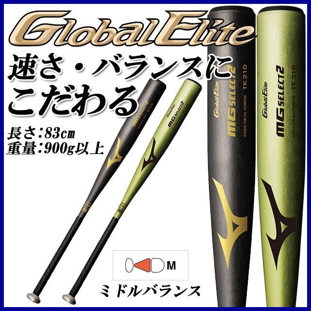 ミズノ MIZUNO 野球 バット 1CJMH102 硬式用 グローバルエリート MGセレクト2 金属バット 83cm ミドルバランス 1CJMH10283