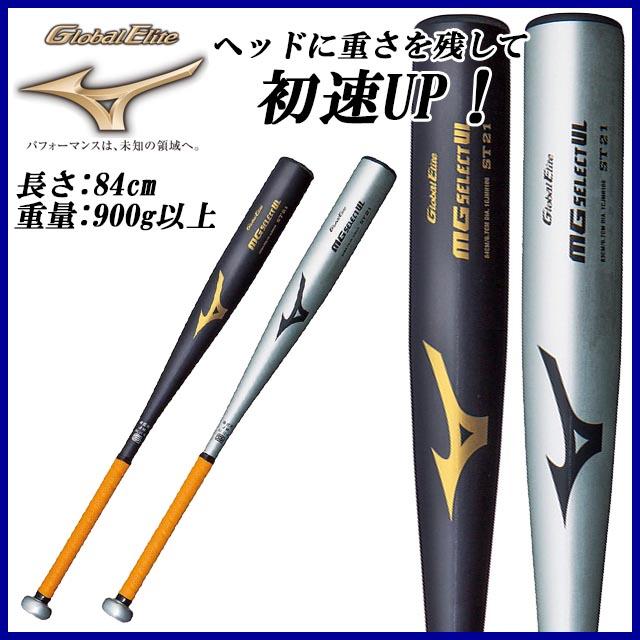 ミズノ MIZUNO 野球 バット 硬式用 1CJMH106 グローバルエリート MGセレクトUL 金属製 84cm ミドルバランス 1CJMH10684