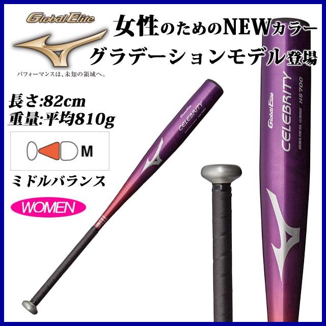 ミズノ MIZUNO 野球 ベースボール バット 女子硬式用 1CJMH602 グローバルエリート セレブリティ 金属製 ミドルバランス 1CJMH60282 82cm レディース