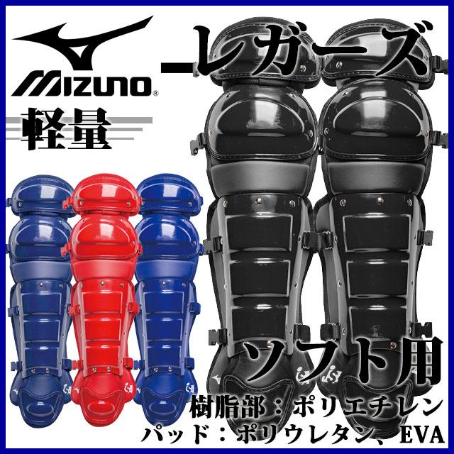 ミズノ MIZUNO 野球・ソフト 1DJLS101 ソフトボール レガーズ キャッチャーズギア 軽量タイプ