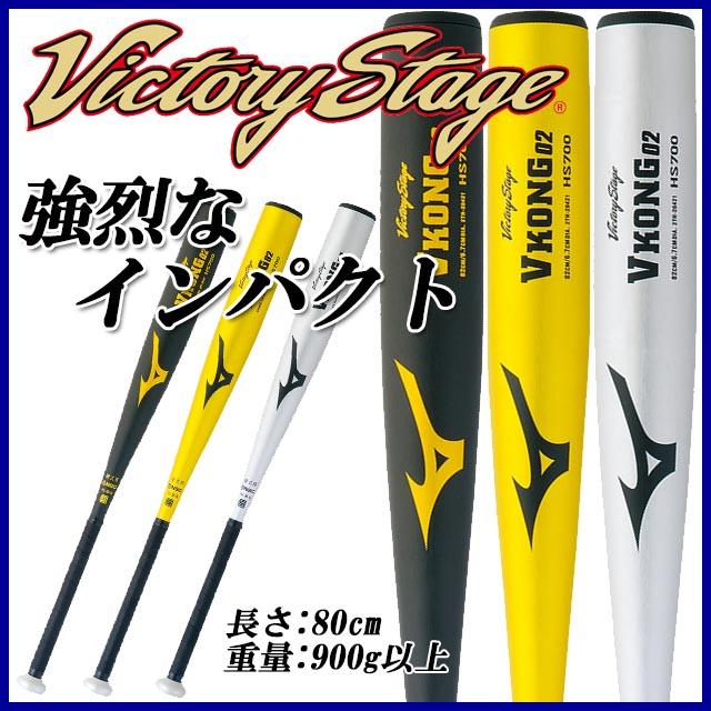 ミズノ MIZUNO 野球 バット 2TH204 硬式用 金属バット ビクトリーステージ Vコング02 金属製 80cm 2TH20401
