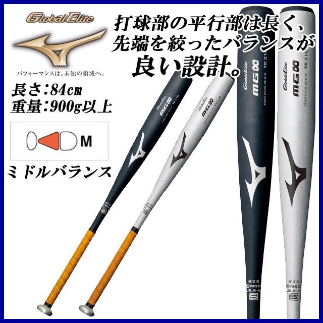 ミズノ MIZUNO 野球 硬式用 金属バット グローバルエリート MG∞金属製 84cm 2TH21140