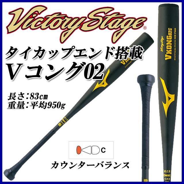 ミズノ MIZUNO 野球 バット 2TH217 硬式用 金属バット ビクトリーステージ Vコング02C 金属製 83cm 2TH21730