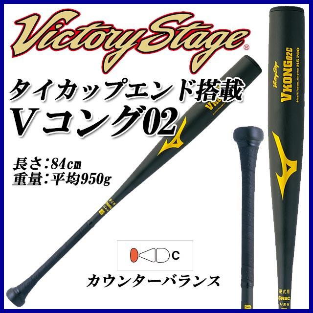 ミズノ MIZUNO 野球 バット 2TH217 硬式用 金属バット ビクトリーステージ Vコング02C 金属製 84cm 2TH21740