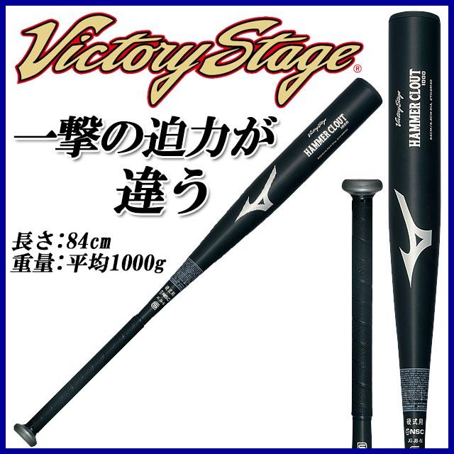 ミズノ MIZUNO 野球 バット 2TH251 ビクトリーステージ ハンマークラウト1000 84cm 2TH25140