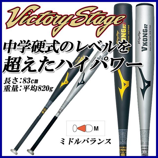 ミズノ MIZUNO 野球 2TH269 中学硬式用 金属バット ビクトリーステージ Vコング02 金属製 83cm 2TH26930