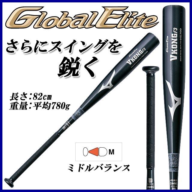 ミズノ MIZUNO 野球 バット 2TH276 中学硬式用 金属バット グローバルエリート VコングF3 83cm 2TH27630