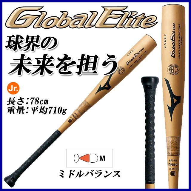 ミズノ MIZUNO 野球 バット 2TL717 少年硬式用 グローバルエリートRG ライペック 金属製 78cm 2TL71780 少年用 ジュニア