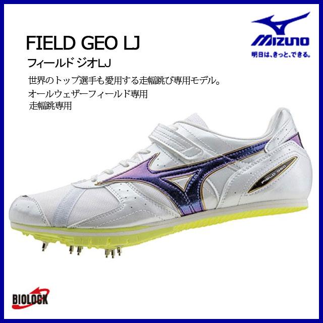 ミズノ フィールドジオLJ 陸上競技 U1GA1540 標準ラスト 2E MIZUNO