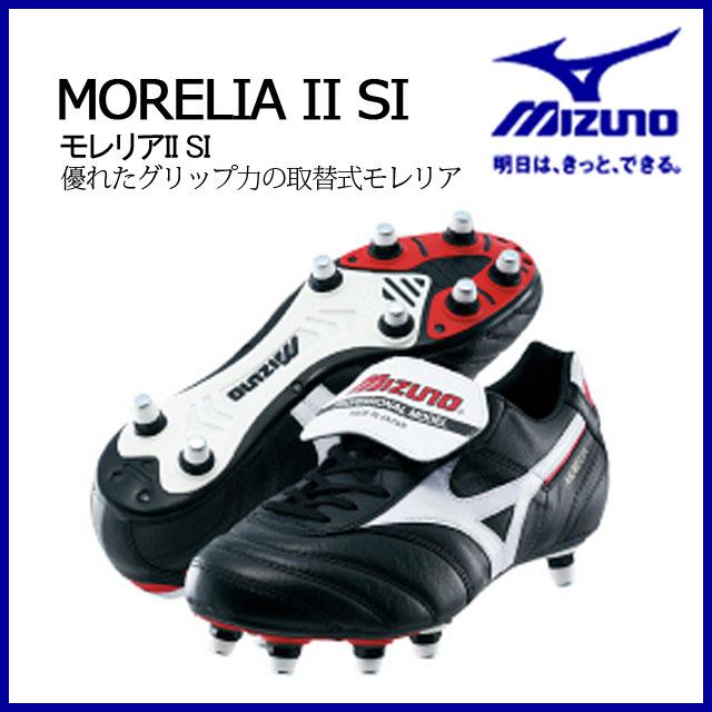 ミズノ モレリア II SI フットボールシューズ MIZUNO グリップ力の取替式モレリア