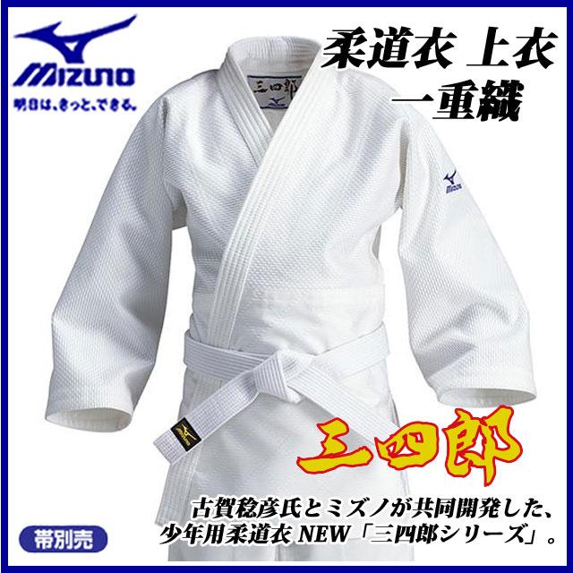 ミズノ 柔道衣 三四郎 上衣 キッズモデル 22JM5A3461 標準 MIZUNO