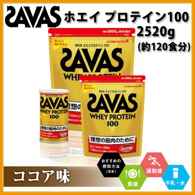 ザバス プロテイン ホエイプロテイン100 ココア味 粉末 2520gバッグ 約120食分 ボディーメイク CZ7429 理想とする筋肉のために SAVAS