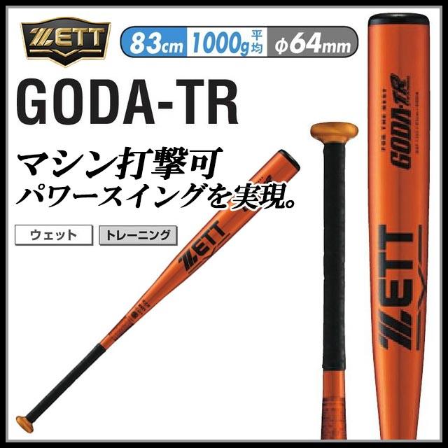 ゼット ZETT 野球 バット BAT1392 硬式用バット GODA TR ゴーダTR 83cm 硬式マシン打撃可