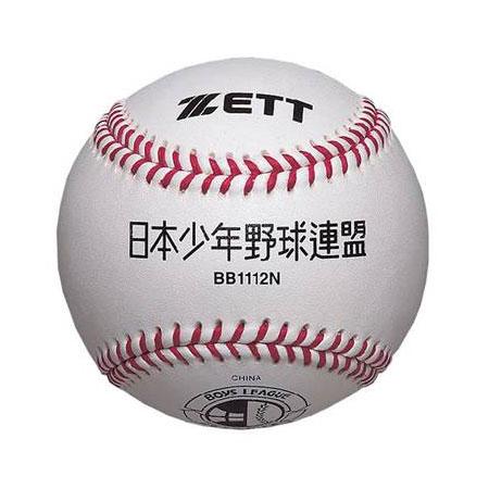 ゼット ZETT 野球 硬式 少年 ボール BB1112N ボーイズリーグ用試合球 12P ジュニア