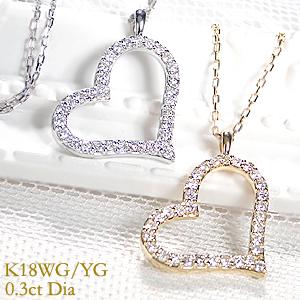 K18WG/YG オープンハート ダイヤモンド ネックレスダイヤペンダント ゴールド ネックレス ハート 人気 可愛い かわいい ダイヤ ネックレス 【送料無料】【品質保証書】【代引手数料無料】【ラッピング済み】