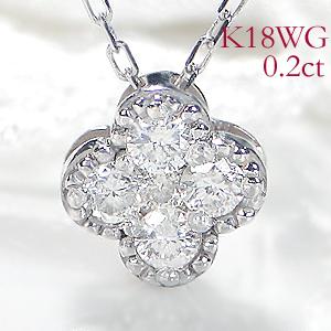 K18WG 0.2ct フラワー ダイヤモンド ペンダント 可愛い ジュエリー アクセサリー ダイヤモンドネックレス ペンダント 18金 ダイヤネックレス 花 クローバー 四つ葉 よつば 四葉 ゴールド ホワイトゴールド