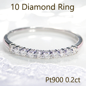 PT900 0.2ct テンダイヤモンド エタニティ リング 人気 華奢 シンプル ジュエリー 指輪 リング プラチナ ダイヤモンド 10粒 結婚記念日 送料無料 重ねづけ スイート 細身 ピンキー