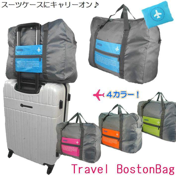 メール便なら送料無料 スーツケースにキャリーオン 折りたたみトラベルボストンバッグ スーパーSALE特別価格 メール便送料無料 トラベルバッグ ボストンバッグ 品質保証 キャリーオンバッグ 折りたたみ 高級な フライバッグ コンパクト キャリーケース 軽量 携帯バッグ レディース 旅行 メンズ 特S15 大容量 サブバッグ スーツケース 簡易バッグ