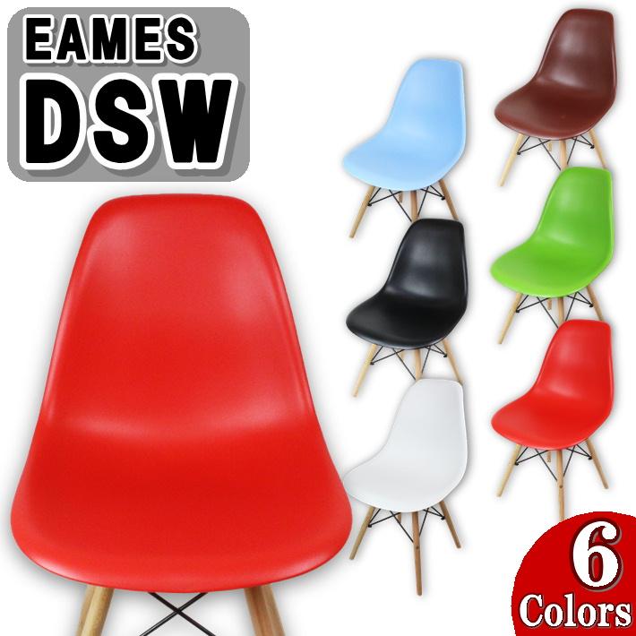 送料無料 トレンド 割引 シンプルでおしゃれなデザインのダイニングチェア スーパーSALE特別価格 イームズチェア DSW 北欧 ダイニングチェア 特S15 あす楽対応 椅子 デザイナーズチェア リプロダクト シェルチェア