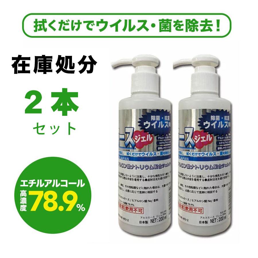アルコール消毒 ハンドジェル 濃度78.9% 除菌剤ジェル 拭くだけでウイルス 菌を除去 日本製 アルコールハンドジェル 2本セット 安値 アルコエース ジェル 売り込み エチルアルコール 代替品 除菌 送料無料 コロナ 手指消毒 在庫処分 200ml パストリーゼ アルコール ではございます