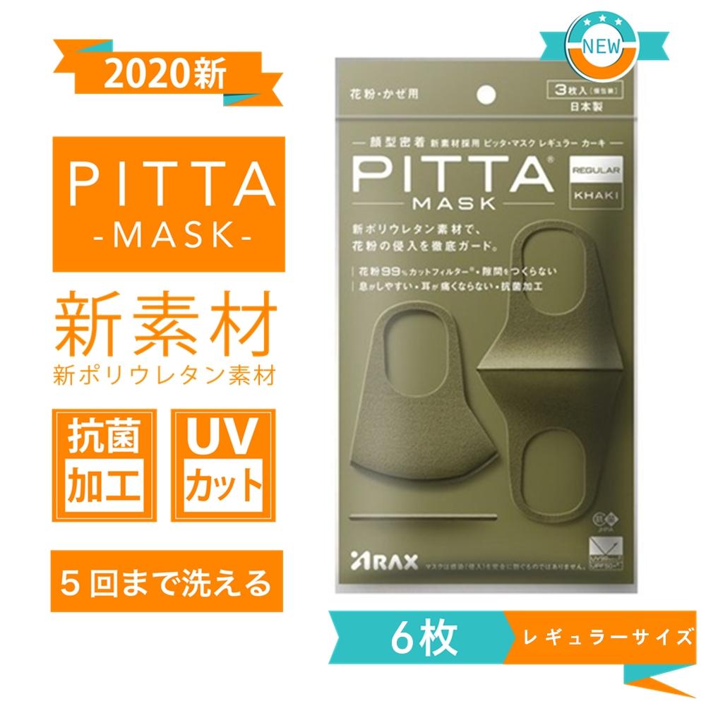 洗える ピッタ マスク まで 何 回