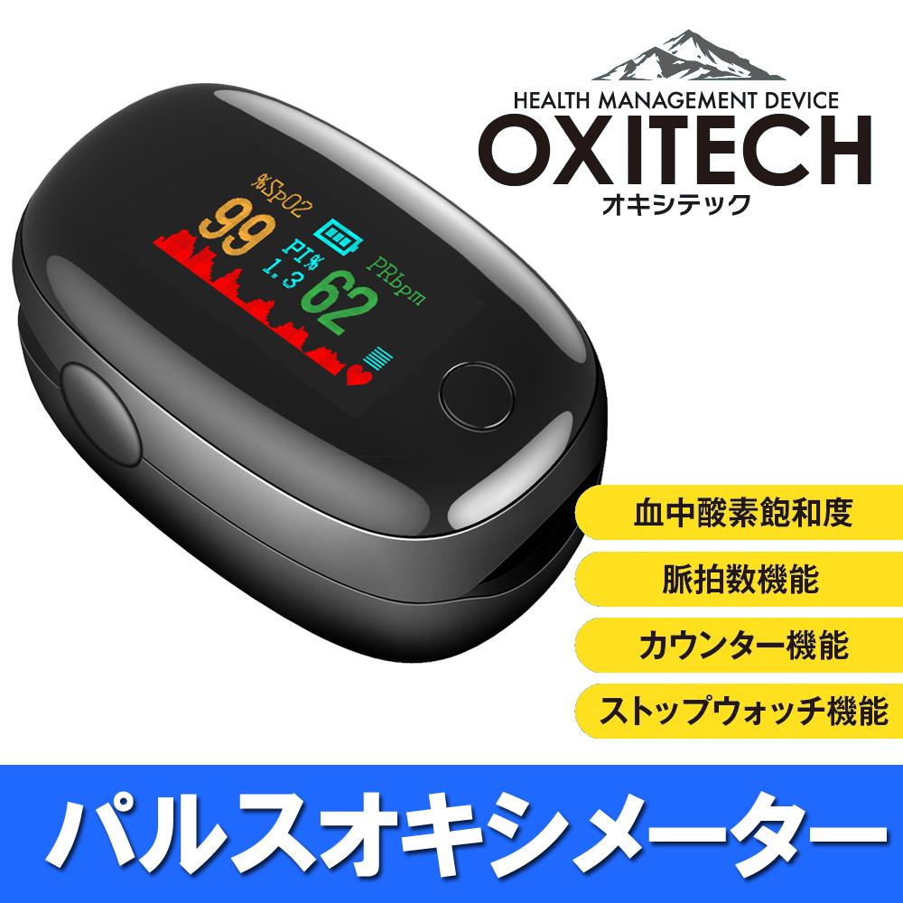 おすすめ 血 濃度 中 酸素 計