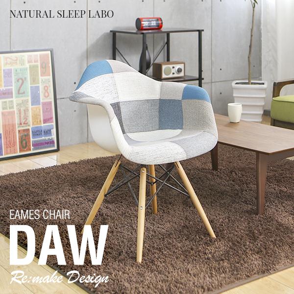 送料無料 北欧 DAW イームズ チェア リメイク パッチワーク チャールズ・イームズ eames シェルアームチェア リプロダクト デザイナーズ 椅子