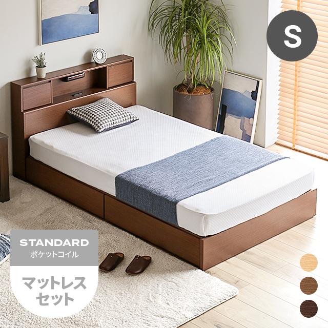 ベッド シングル マットレス付き 送料無料 ベッドフレーム シングルベッド マットレスセット 収納付きベッド 収納ベッド 引き出し フロアベッド ローベッド 宮付き ヘッドボード コンセント付き 北欧 おしゃれ