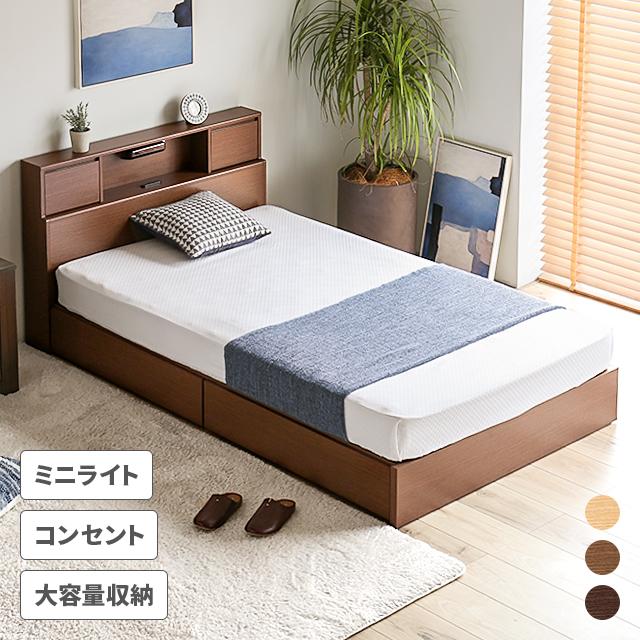 ベッド ベッドフレーム 北欧 シングル セミダブル ダブル 収納 フロアベッド ローベッド ベッド下収納 ロータイプ 引き出し 棚 フレーム 木製 コンセント coronet