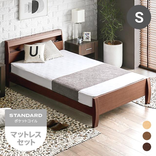 ベッド シングル マットレス付き 送料無料 ベッドフレーム シングルベッド マットレスセット 脚付きベッド 高さ調整 高さ調節 収納付きベッド すのこ 木製 宮付き ヘッドボード コンセント付き 照明 北欧 おしゃれ