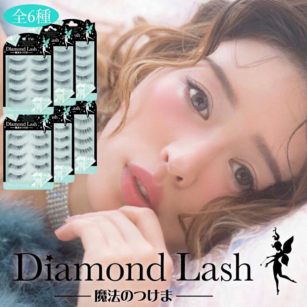 ダイヤモンドラッシュ つけま グリーンダイヤモンド DIAMOND LUSH つけまつげ まつげ diamond 新品 送料無料 GREENDIAMOND アイラッシュ ナチュラル 発売モデル つけまつ毛 green