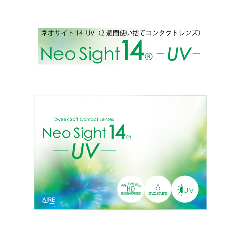 8月はポイント10倍 ネオサイト14UV NeoSight14 コンタクトレンズ 2week オープニング 大放出セール 度あり2週間使い捨てコンタクト UVカット コンタクト アイレ 定番から日本未入荷 2週間 紫外線 モイスト クリアコンタクト メール便送料無料 NeoSight ネオサイト