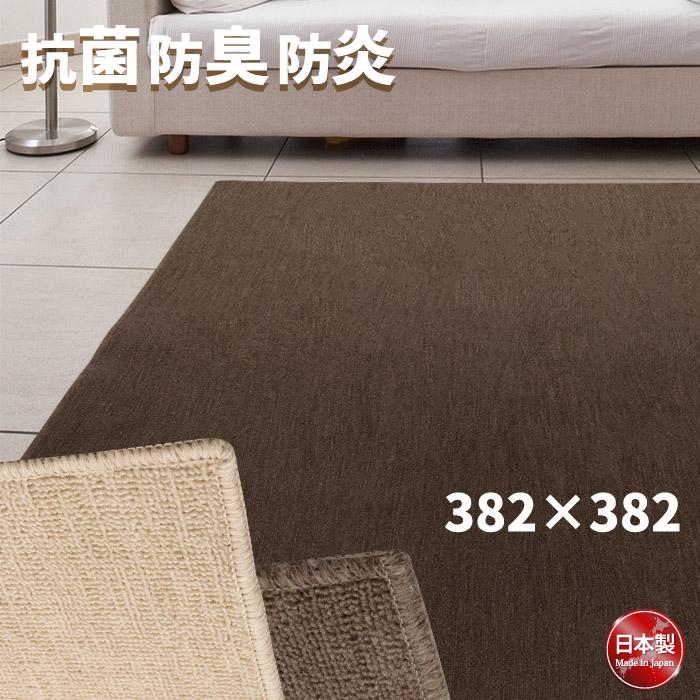 本間 8畳 382×382 日本製 防炎 抗菌 防臭 吸湿 カーペット 大判 ラグ ホットカーペットカバー 国産 ループ ラグマット 正方形 ウェルバ 平織り