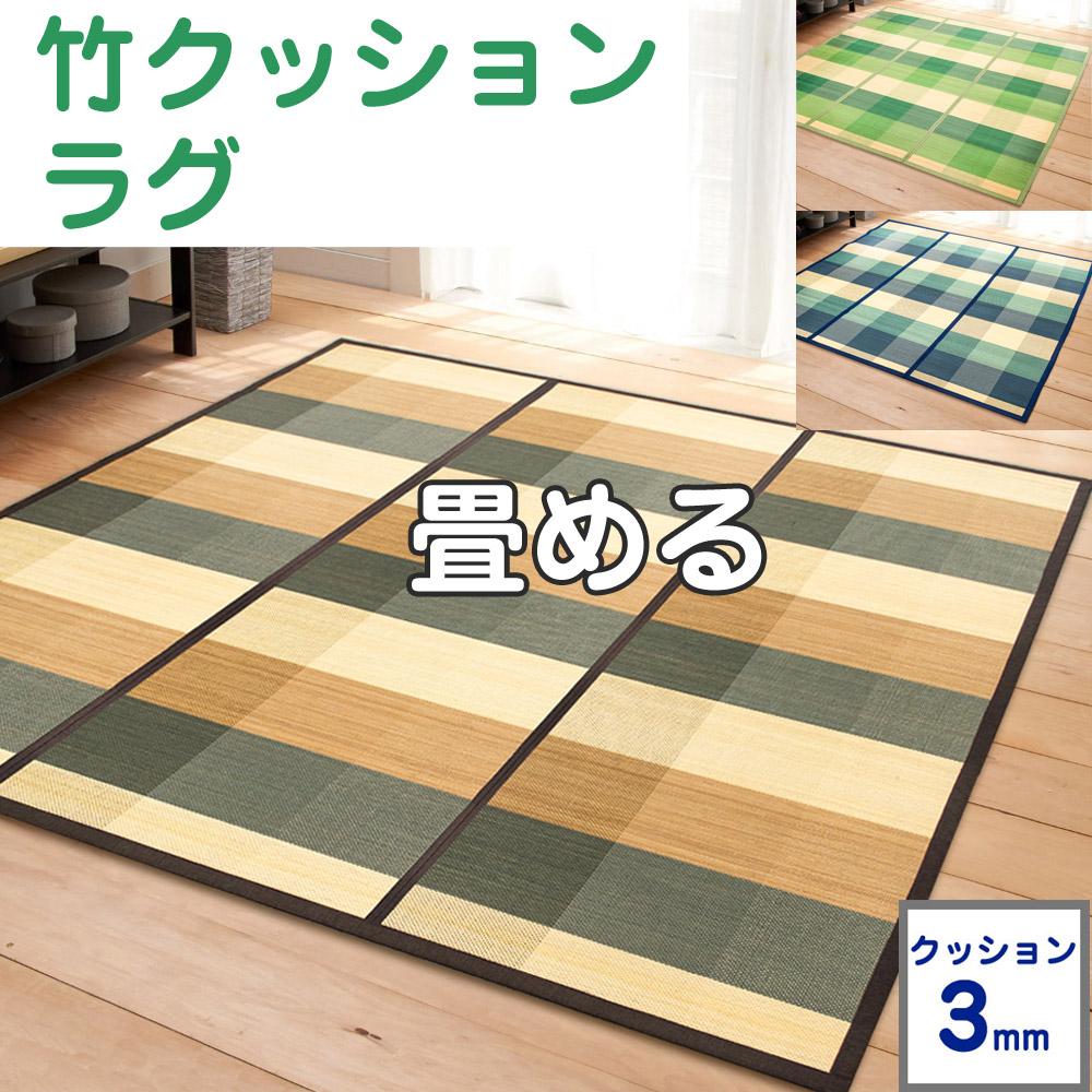 竹ラグ 夏用 3畳 ラグ 180×240 チェック柄 冷感 ひんやり ウレタン3mm グリーン ブルー ベージュ 竹 ラグ