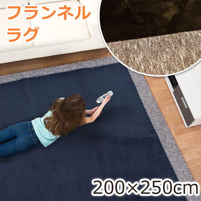 200×250 キリム じゅうたん ラグ ラグ ネイビー ラグ マイクロファイバー エスニック 3畳 ホットカーペットカバー カーペット 冬用