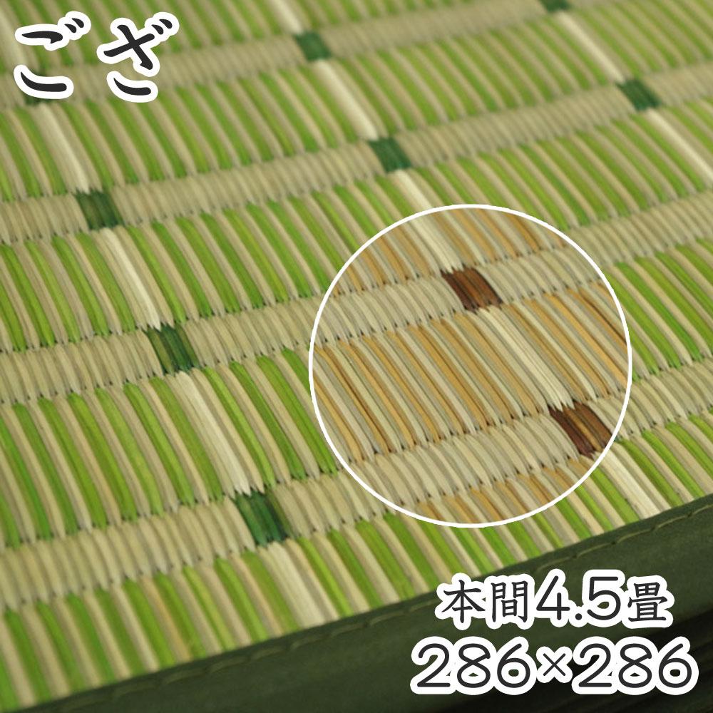 い草 ラグ 本間 4.5畳 上敷き 286×286 おしゃれ 夏用 ラグマット ござ カーペット 清水