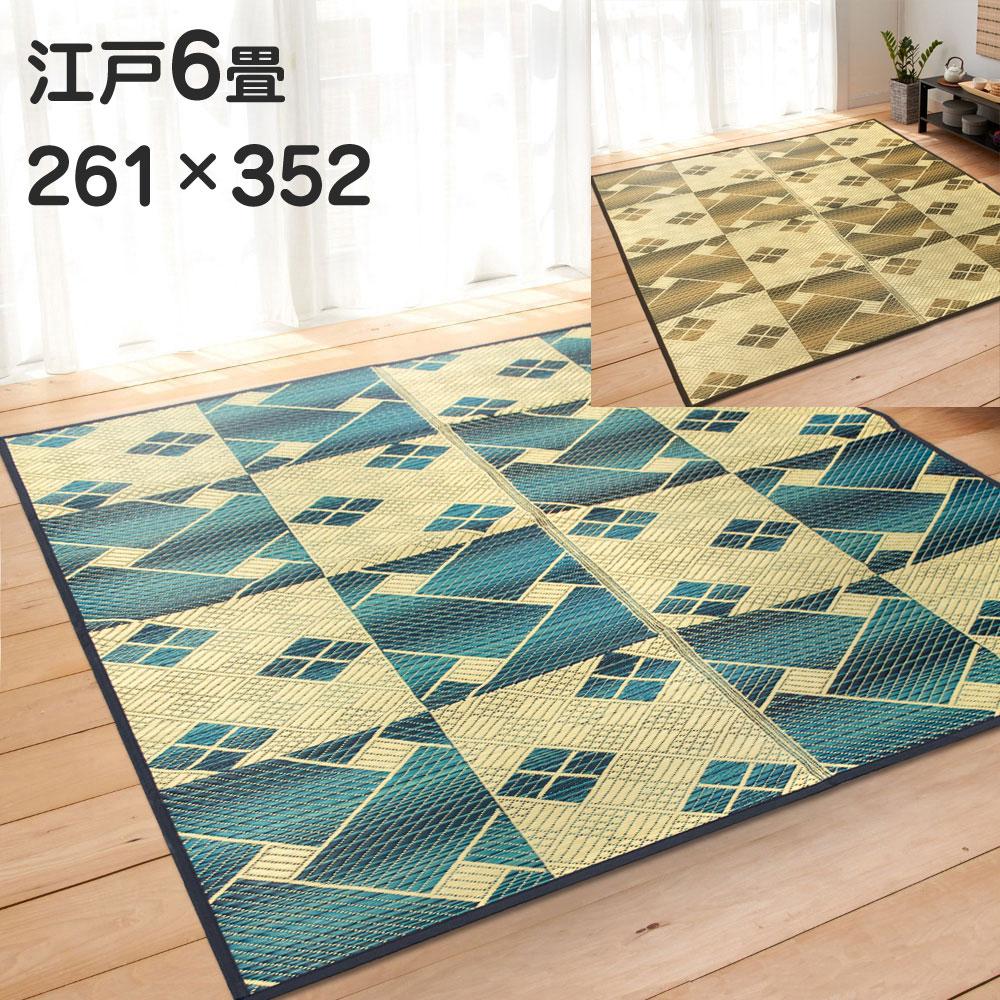 い草 ラグ 6畳 夏用 ラグマット 261×352 おしゃれ 和風 ござ ブルー ブラウン ダイヤ