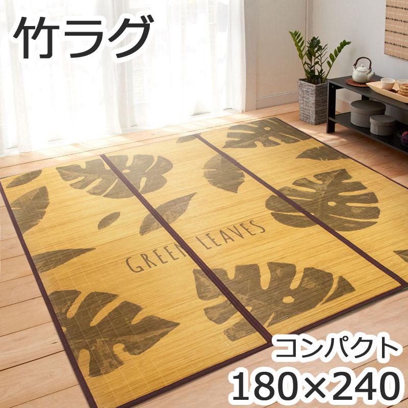 竹ラグ 夏用 3畳 ラグ 180×240 ひんやり ブラウン ふっくらバンブーモンステラコンパクト