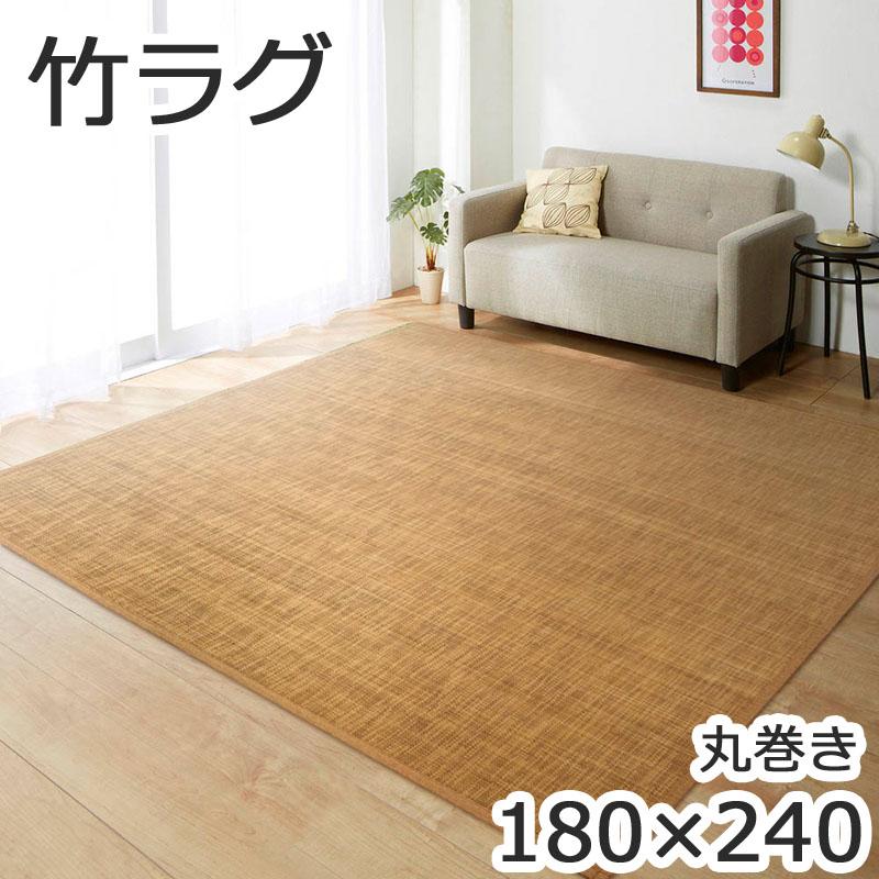 竹ラグ 3畳 180×240 ベージュ クラッシュ 丸巻き