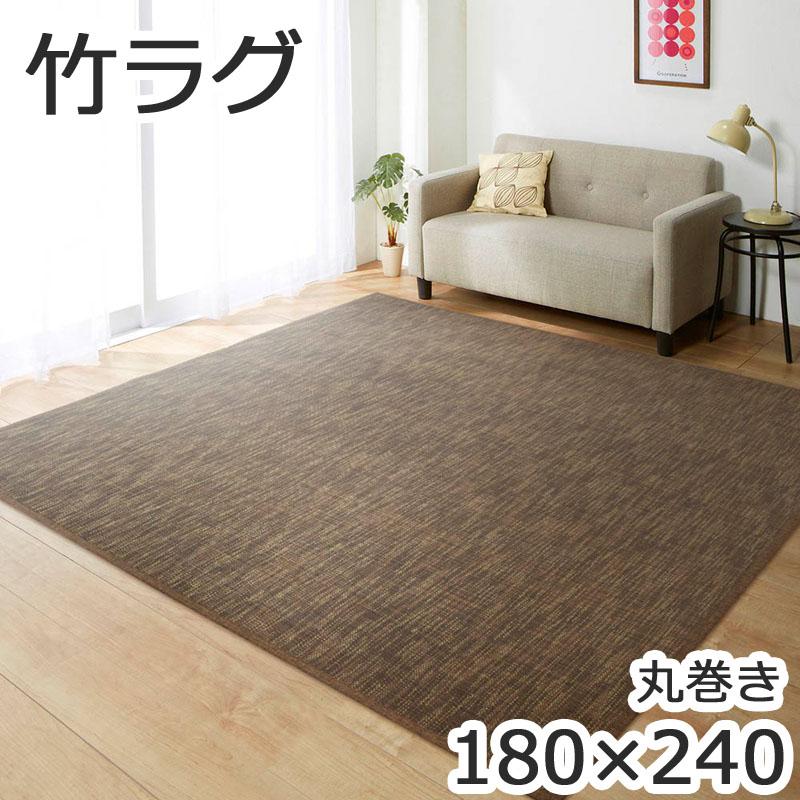 竹ラグ 3畳 180×240 ブラウン クラッシュ 丸巻き