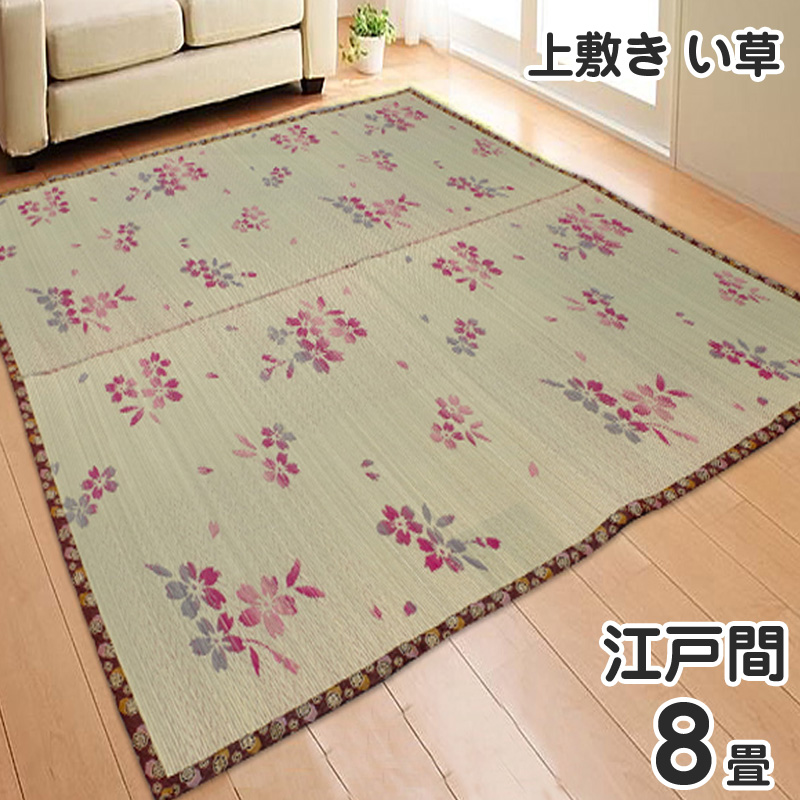い草 上敷き 江戸間 8畳 約352×352cm おしゃれ 夏用 ピンク 花ござ ござ 桜花