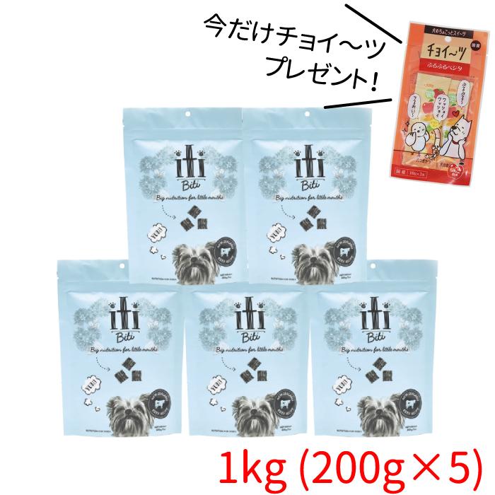iti イティ エアードライ ドッグフード ビーフ ディナー 1kg (200g×5) 【キャンペーン実施中】