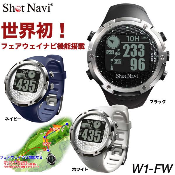 ショットナビ 腕時計型GPSゴルフナビ W1-FW 【あす楽対応】 【ポイント10倍(8/27 9:59まで)】 [有賀園ゴルフ]