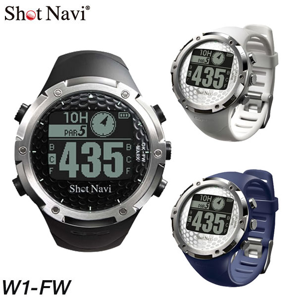 ショットナビ 腕時計型GPSゴルフナビ W1-FW * 【ポイント10倍(10/27 9:59まで)】 [有賀園ゴルフ]