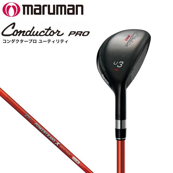 マルマン CONDUCTOR PRO ユーティリティ POWERTRANS X 507U TOUR for U カーボンシャフト [2015年モデル] [有賀園ゴルフ]
