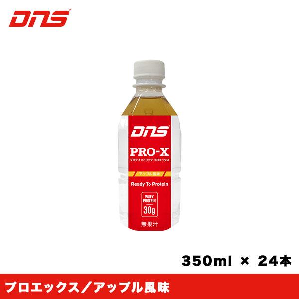DNS PRO-X プロエックス アップル風味 350ml×24本 【ポイント10倍(11/27 9:59まで)】 [有賀園ゴルフ]