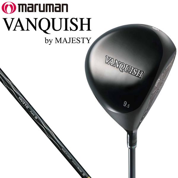 マルマン VANQUISH by MAJESTY ドライバー HV310 シャフト 【ポイント10倍(8/27 9:59まで)】 [2016年モデル] [有賀園ゴルフ]