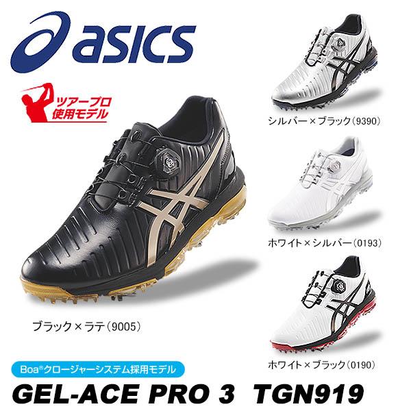 アシックス メンズ GEL-ACE PRO 3 Boa ソフトスパイク ゴルフシューズ TGN919 [2017年モデル]  【あす楽対応】 [有賀園ゴルフ]☆☆