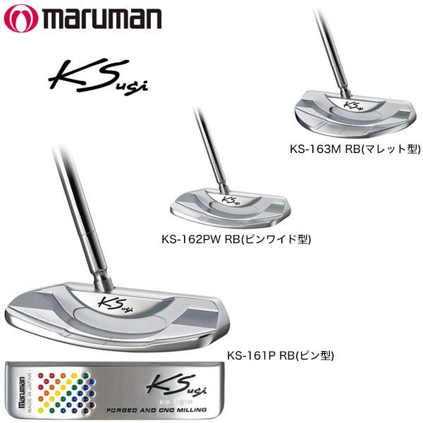 マルマン KS パター レインボーカラー KS-16 RB [2016年モデル] [有賀園ゴルフ]